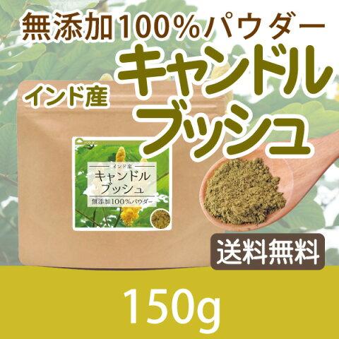 キャンドルブッシュ 無添加100%パウダー 150g 送料無料 インド産 キャンドルブッシュ茶 無添加 粉末 茶【10P05Nov16】