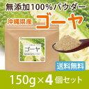 ゴーヤ 無添加100%パウダー(沖縄県産) 150g×4個 送料無料 ゴーヤ茶 国産 苦瓜 にがうり