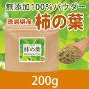 【訳あり】半額 50%OFF 柿の葉 無添加100%パウダー...
