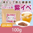 紫イペ茶 刻み 100g 送料無料 ブラジル産 タヒボ茶【10P05Nov16】