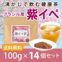 紫イペ茶 刻み 100g×14個 送料無料 ブラジル産 タヒボ茶【10P05Nov16】