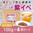 紫イペ茶 刻み 100g×4個 送料無料 ブラジル産 タヒボ茶【10P05Nov16】