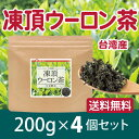 凍頂ウーロン茶 200g×4個 送料無料 凍頂烏龍茶【10P05Nov16】
