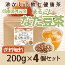 まるごと なた豆茶 (兵庫県産) 200g×4個 送料無料 国産 無添加 なた豆茶 ナタ豆茶ナタマメ茶【10P05Nov16】