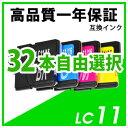 LC11系 色自由選択 32本 互換インクカートリッジ