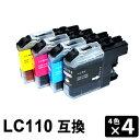 LC110-4PK 4色 4パック 互換インクカートリッジ ★送料無料!!★