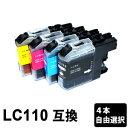 LC110系 色自由選択 4本 互換インクカートリッジ ★送料無料!!★