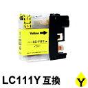 ★1本1円!!★ LC111Y イエロー 1本 互換インクカートリッジ