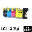 LC113系 色自由選択 16本 互換インクカートリッジ ★送料無料!!★