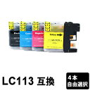 LC113系 色自由選択 4本 互換インクカートリッジ