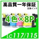 LC117/115-4PK (大容量)4色 8パック 互換インクカートリッジ ★送料無料!!★