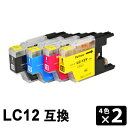 LC12-4PK 4色 2パック 互換インクカートリッジ ★送料無料!!★