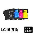LC16系 色自由選択 16本 互換インクカートリッジ