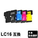 LC16系 色自由選択 4本 互換インクカートリッジ
