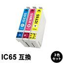 IC3CL65 3色(ICC65 ICM65 ICY65) 1パック 互換インクカートリッジ