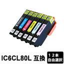 IC6CL80L 増量タイプ 色自由選択 12本 互換インクカートリッジ