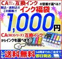 【インク福袋】 BCIシリーズ対応 最大7個 互換インクカー...