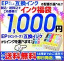 【インク福袋】 ICシリーズ対応 最大7個 互換インクカート...