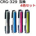 【4色セット】 トナーカートリッジ329/CRG-329 対応互換トナーカートリッジ (新品)