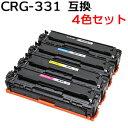 【4色セット】 トナーカートリッジ331/CRG-331 対応互換トナーカートリッジ (新品)