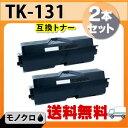 【2本セット】TK-131/TK131 対応互換トナーカートリッジ (新品)
