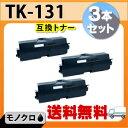 【3本セット】TK-131/TK131 対応互換トナーカートリッジ (新品)