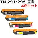 【4色セット】 TN-291BK/TN-296CMY 対応大容量互換トナーカートリッジ (新品)