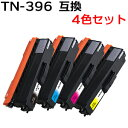 【4色セット】 TN-396/TN396 対応大容量互換トナーカートリッジ (新品)