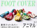 【送料込み】夏用フットカバー3 アニマル【深履き】 足裏滑り止め付き 1足売り