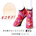 韓国 冷えとり靴下 ポソン ルームソックス【HANABI】【...