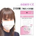 マスク 2100枚 小さめ 7枚入×300袋 送料無料 サージカルマスク 女性 子供 使い捨て 対策 99%カット 風邪 花粉 細菌