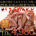 【送料無料】【馬刺し】【馬肉 つまみ 燻製】幻の酒のつまみ 馬刺しの燻製 うまトロカルビ 100g×10P どど〜んと1kg さいぼし