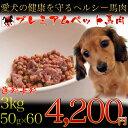 送料無料 生肉 馬肉犬用 無添加 ドッグフード ペット 毛艶アップ!!ペーストミンチ 50g×60P 3kg 楽天最小・小分けなので鮮度長持ち♪【dog foo...