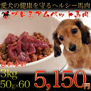 送料無料 夏バテ防止 赤身比率98%プレミアムペット馬肉3kg 犬 馬肉 生肉 ペット ペ