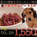 犬 馬肉 生馬肉 高たんぱく 生肉 犬用 馬肉 ペット ペットフード 無添加 ドッグフード ペット馬肉 プレミアムペット馬肉 50g×20p 1kg 小分け dog food ダイエット 低カロリー 高鉄分 酵素590323