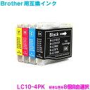 ブラザー インク LC10 LC10-4PK (8色自由選択) 8個選べるセット brother対応 互換インク カートリッジ 純正品 同様に ご使用頂けます 汎用品 LC10
