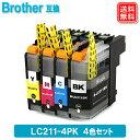 ブラザー インク LC211-4PK (4色パック/黒1本おまけ) brother対応 互換インクカートリッジ 純正品 同様に ご使用頂けます 汎用品 LC211 LC211BK 【セット】【20P0
