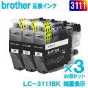 楽天ヤスイチ激安問屋【メール便送料無料】LC3111BK お得3個セットブラザーbrother 互換インク LC3111BK DCP-J973N DCP-J972N DCP-J572N MFC-J893N LC3111 3111