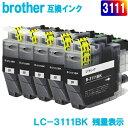 楽天ヤスイチ激安問屋【メール便送料無料】LC3111BK ブラザーbrother 互換インク お得5個セット LC3111BK DCP-J973N DCP-J972N DCP-J572N MFC-J893N LC3111 3111