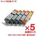 【あす楽】キヤノン インク BCI-321 320/5MP (5色パック/ 320BK 黒5本おまけ) ×5セット Canon対応 互換インク カートリッジ 純正品 同様に ご使用頂けます 汎用品 【セット】【20P03Dec16】