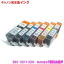 キヤノン インク BCI-321+320 (8色自由選択) 8個選べるセット Canon対応 互換インク カートリッジ 純正品 同様に ご使用頂けます 汎用品 BCI321 BCI320 【セット】【20P03Dec16】