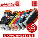 BCI-351XL+350XL/6MP キヤノン対応 互換インク (6色マルチパック増量版) ×3セット([BCI-350XLBK]黒3本おまけ) 互換インクカートリッジ 純正品 同様に ご使用頂けます MG6330 MG6530 MG6730 MG7530 MG7130 iP8730 【BCI-351XL+350XL/6MP】【20P03Dec16】【SS】