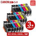 【あす楽】 キヤノン インク BCI-351XL+350XL/6MP 大容量 (6色マルチパック) ×5セット([350XLBK]黒5本おまけ) Canon対応 互換インクカートリッジ 純正品 同様に ご使用頂けます 汎用品 MG6330 MG6530 MG6730 MG7530 MG7130 iP8730 【セット】【20P03Dec16】【SS】