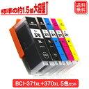 キヤノン インク BCI-371XL 370XL/5MP 大容量タイプ (5色パック) Canon対応 互換インク カートリッジ 純正品 同様に ご使用頂けます 汎用品 【BCI-371XL 370XL/5MP】【BCI-370BK】 【SS】【20P03Dec16】