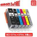 キヤノン インク BCI-371XL+370XL/6MP 大容量タイプ (6色パック) Canon対応 互換インク カートリッジ 純正品 同様に ご使用頂けます 汎用品 BCI-371 BCI-371XL BCI-370 BCI-370XL 【セット】【20P03Dec16】【SS】