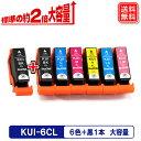 KUI-6CL-L 6色パック + KUI-BK-L 黒1本...