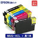 楽天ヤスイチ激安問屋エプソン(EPSON)用 高品質互換インク MUG-4CL + MUG-BK お得な5本セット MUG-BK MUG-C MUG-M MUG-Y メール便送料無料 EW-052A EW-452A EW052A EW452A
