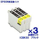 エプソン インク ICBK50 ブラック ×3個 EPSON対応 互換インク カートリッジ 純正品 同様に ご使用頂けます 汎用品 IC50  単品セット  20P03Dec16
