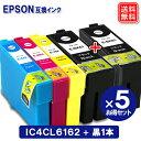 エプソン インク IC4CL6162 (4色パック/黒5本おまけ) ×5セット EPSON対応 互換インク カートリッジ 純正品 同様に ご...
