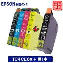 エプソン インク IC4CL69 (4色パック/黒1本おまけ) EPSON対応 互換インク カートリッジ 純正品 同様に ご使用頂けます 汎用品 IC69 【セット】【20P03Dec16】【SS】